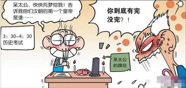 校园王者爆笑:v校园中,呆头打扮成一个小道士模漫画狄仁杰和芳李元荣耀漫画图片
