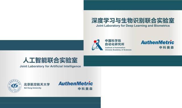 北京中科奥森数据科技有限公司-图像识别技术厂商