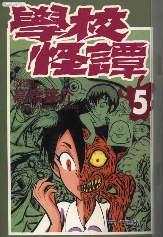 恐怖无极限!日本十大恐怖大全v大全情基漫画漫画图片