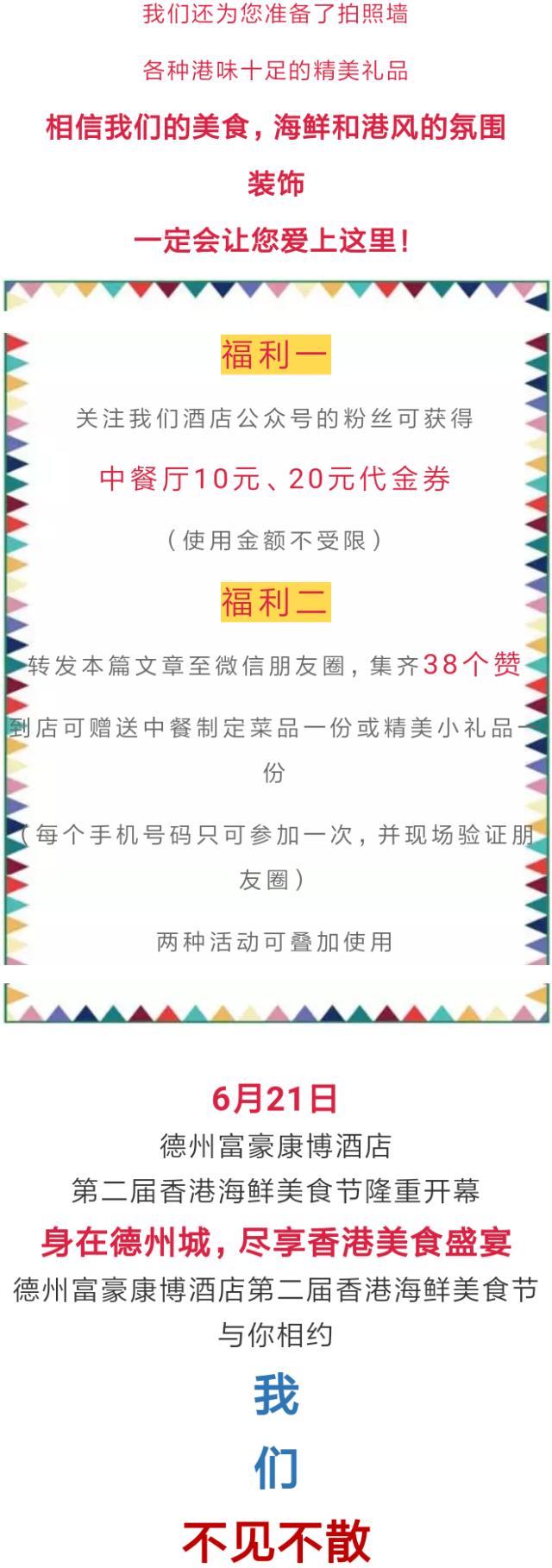 6月21日德州康博富豪美食厦门海鲜美食节邀你香港酒店七夕图片