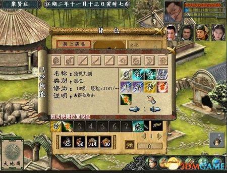 金庸群侠传3加强版大鹏攻略秘籍及其使用方法去攻略少林图片