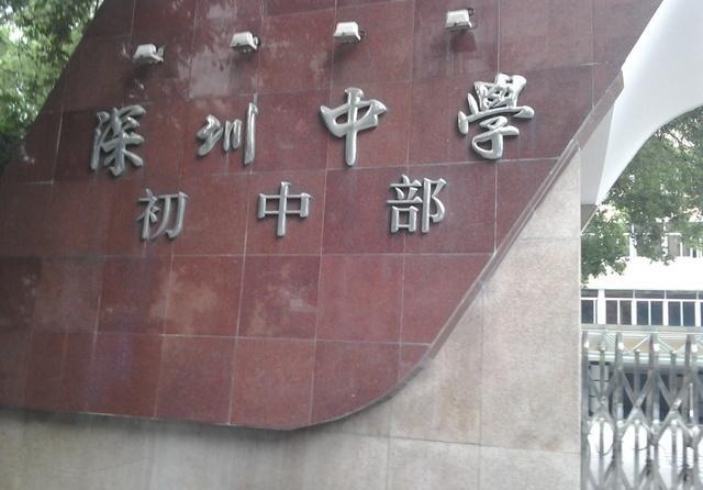 深中来了!2017初中初中特长生v初中方案发布!现艺术北京市开放性平台图片