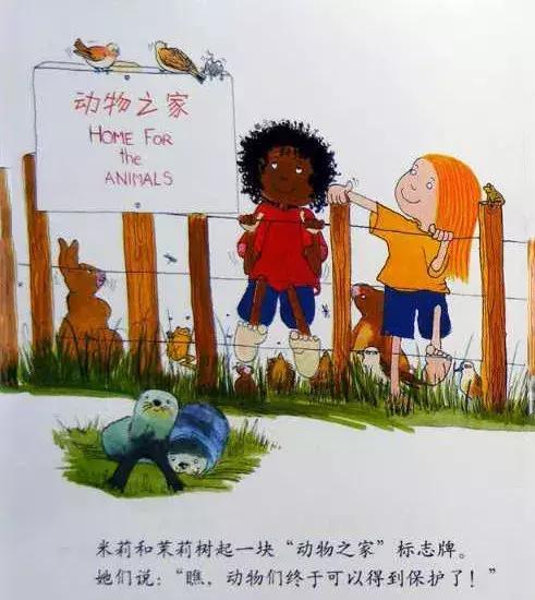 集体中学有声绘本「给我一个家」儿童体育课经典记录备课图片