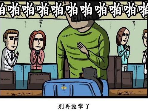 搞笑漫画:一团废纸引发的辞职案ios看rar漫画图片