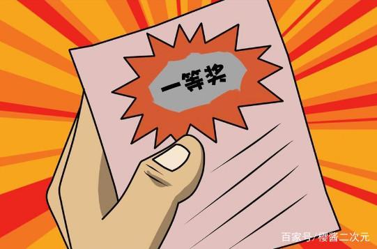 搞笑漫画:表情一等奖!彩票包gif动物可爱图片