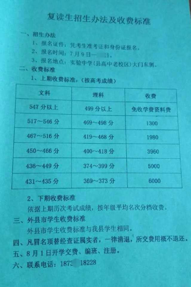 小县城高中复读班v县城过一本线免学费二本线中54高中图片