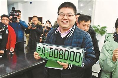 北京發出首張新能源車專用號牌