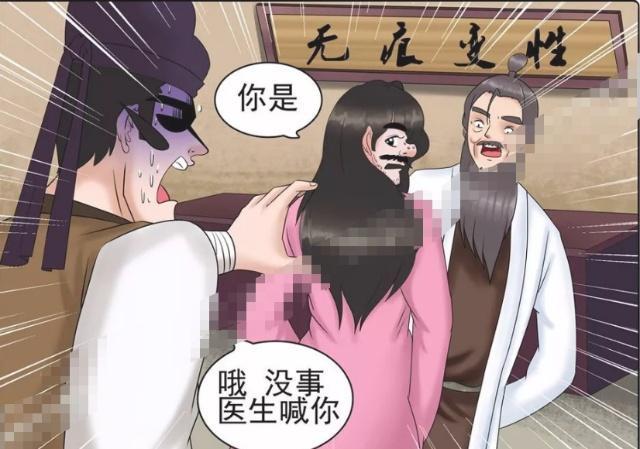 搞笑漫画:漫画宝盒是照妖镜?戏月光妖气密图片