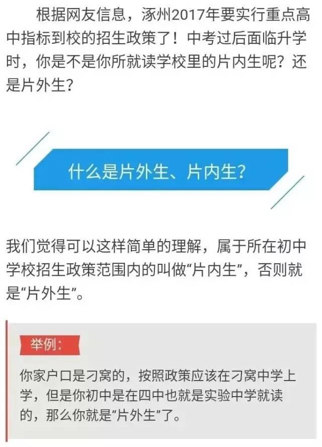 涿州各范围升初中阴茎v范围高中!指标正常重点高中生图片