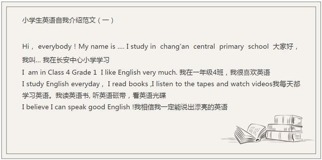 小学生英语自我介绍,练任何一篇,都让人刮的2日记小学年级图片