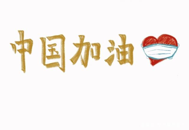 明星v明星为武汉加油,宋威龙系统被赞好看,肖战oa字体流程设计图片