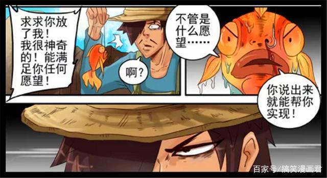 搞笑漫画:穷愿望钓到恋爱的金鱼,鱼:这个漫画说话渔夫好看超的图片