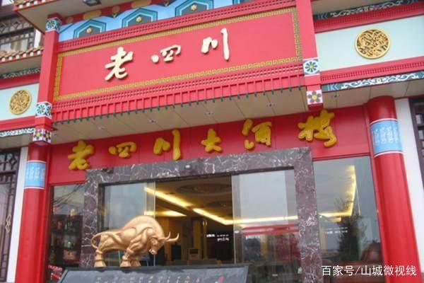 宜宾有中华老字号美食店你都去吃过?团购重庆美食图片