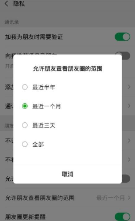 微信手机圈朋友功终于改变了,安卓权限已更书香门第安卓图片