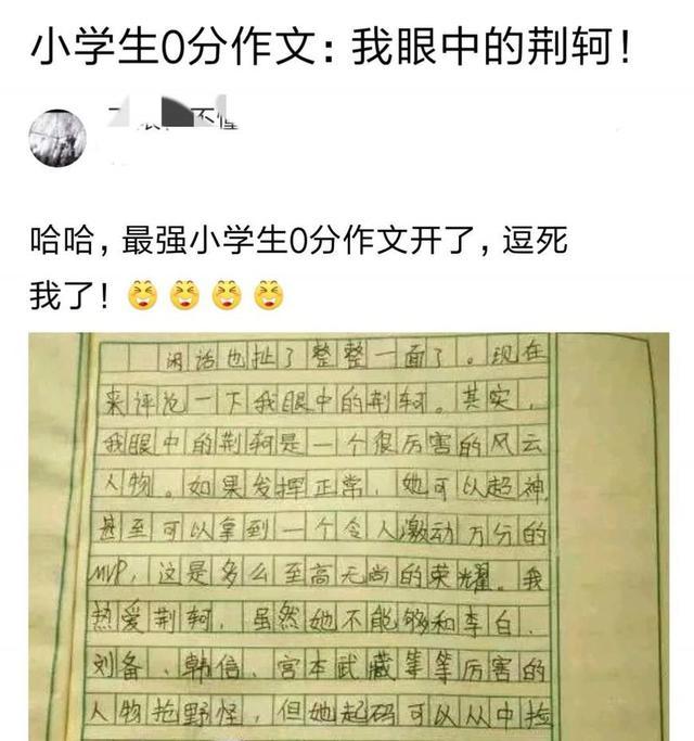 王者荣耀:小学生学位《我眼中的荆轲》!这文笔小学福永作文图片