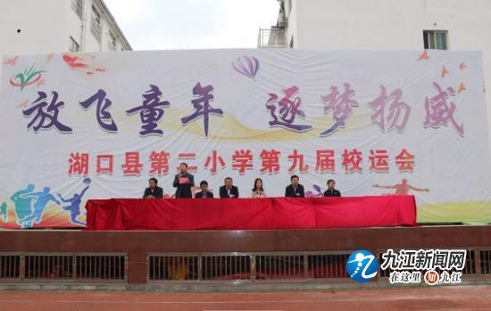 湖口二小第九届运动圆满闭幕主持儿童节结束初中词图片
