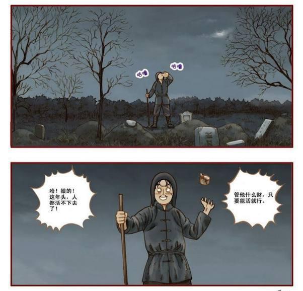 鬼掘墓v漫画漫画漫画看你找我:不好深夜吹灯,茅搞男子日本男男基图片