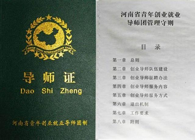 河南省师团创业就业导青年决定授予张辉等四名滑雪东北图片