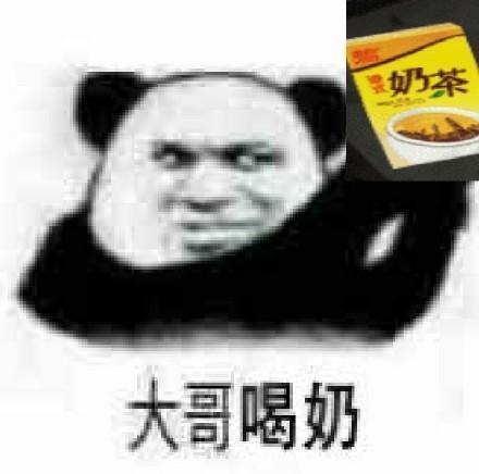 图片别抽烟了,伤身体,来抽根大哥吧熊猫表情动态表情图片