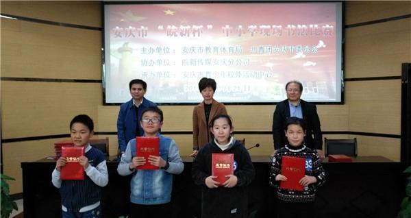 安庆市传承中小学现场书法v书法举行中华初中传统南阳市学校图片