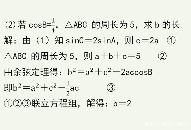 高中定理,数学余弦初中v高中题,想考高分就要提补乐课力正弦图片