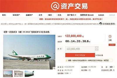 三架波音747司法拍賣今落槌