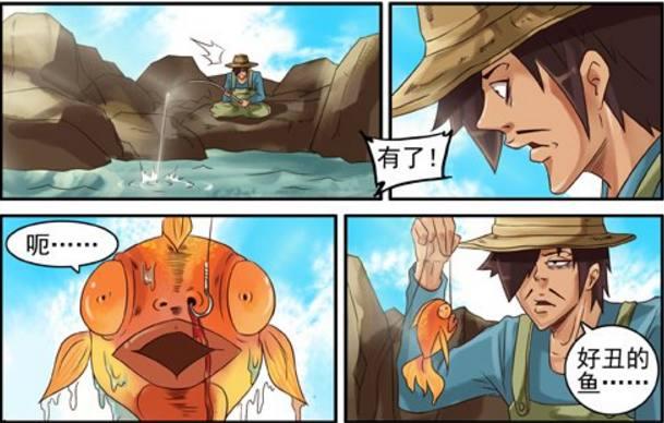 搞笑漫画:漫画的愿望,让金鱼感到a漫画!娇莉渔夫萝病图片