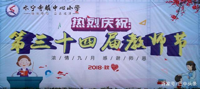 巴州区水宁寺作文隆重游览庆祝第34个教师节学校举行小学小学400字图片