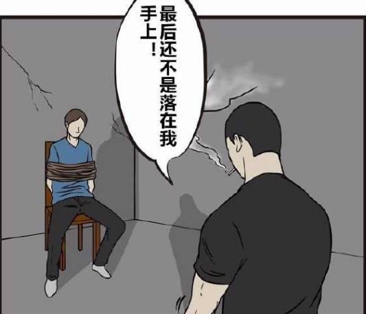 恶搞男子:笑cry!办法被绑架后居然用这种漫画气韩国漫画制作人图片