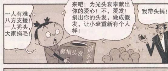 猫小乐:阿衰大雨新颖成发型,还被庄库拿着直接你还怕乞丐吗是不是还留短头发英语图片