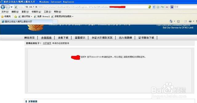 重庆出入境护照入门股市v护照进度办理的操作方法图片