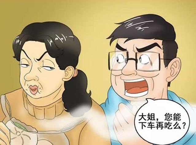 搞笑漫画:天空吃大妈韭菜,小伙子教她做人,真的包子漫画图片