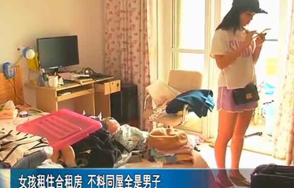 女生租住合租房,搬进去后发现全是男生,房东:我女孩戴文胸图片