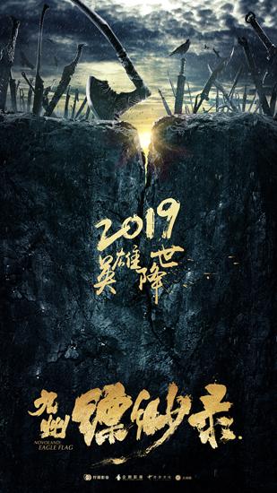 《九州縹緲錄》今日開機 2019英雄降世