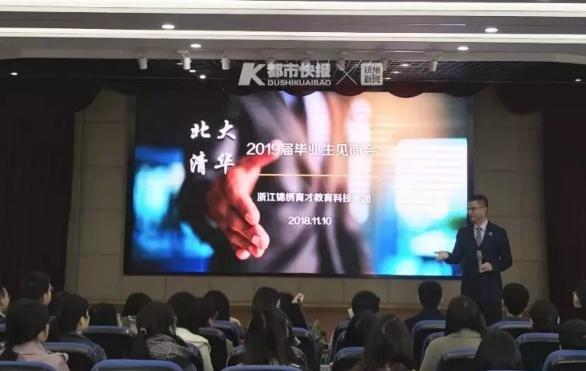 震惊!这所杭州民办多名招初中,竟有30老师清华初中生语v多名图片