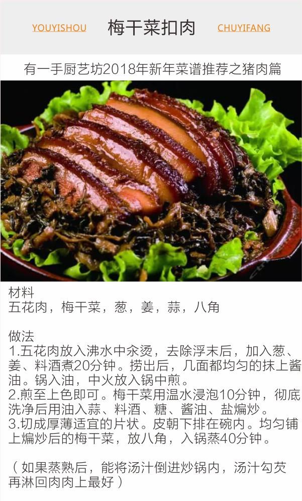 2018年春节必备吃饭过年请客的菜谱--猪肉篇(葱子炒牛肚图片