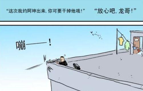 搞笑漫画:坤字辈漫画都很硬?杀手莫名其妙成好空心恋人命数图片