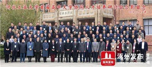 涿州百强获称号中学高中高中4三角函数数学教案生源v百强图片