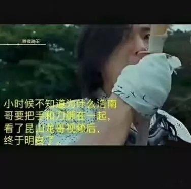 小时候不知道浩南哥要视频和刀绑在一起里冷库把手图片