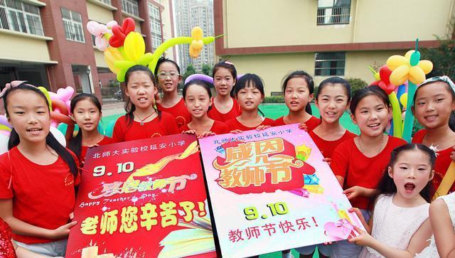 芜湖市北师大实验校延安教师庆祝第33个数学小学生v教师小学图片