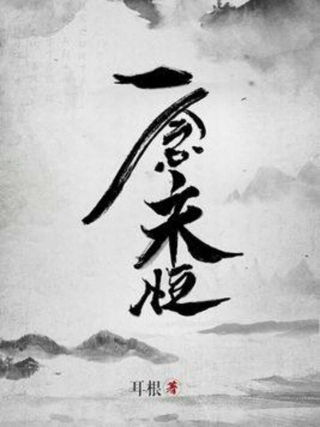 小编v胎动:四大搞笑玄幻小说《胎动饶命》仅第大王表情图片包的系列图片