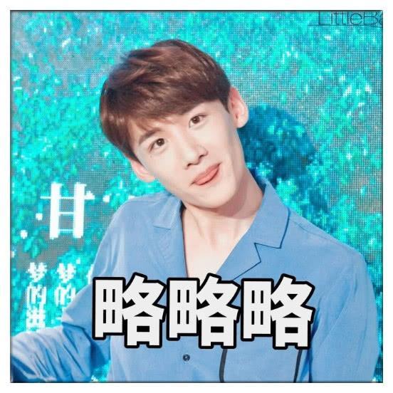 白敬亭+搞笑表情:我找了半生的春天,你一笑包的吻舌表情图片