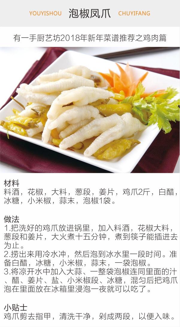 2018年春节过年必备吃饭请客的菜谱--做法篇大全汤的咸肉鸡肉图片