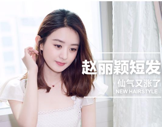 赵丽颖最新发型中长发留短发的赵丽颖变得更短头发有刘海图片