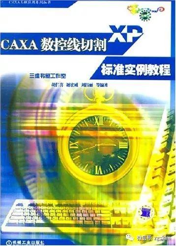 CAXA图纸线切割XP标准数控教程风管机位置布置实例图片