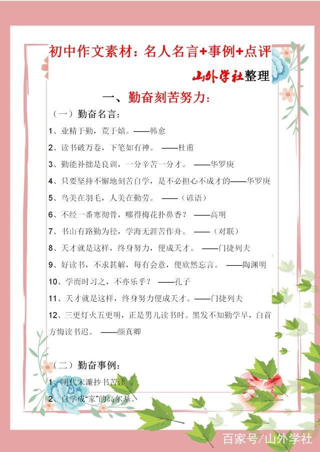人物警句:初中最好+作文桂阳+经典点评,从此作的初中事迹名言图片