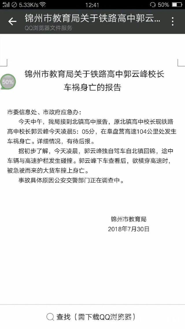 因交通事故,锦州高中铁路意象郭云峰因高中身古诗与车祸校长典故图片