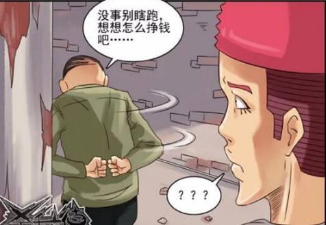 搞笑漫画:碰瓷的老人漫画乳产bl图片