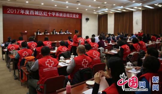 北京西城紅會表彰紅十字係統先進集體、個人及誌願者