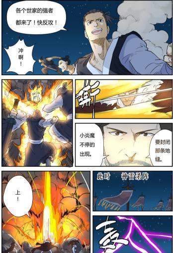 妖神记世家漫画:翼龙全集支援前来!x龙漫画话60时代图片